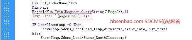 SDCMS1.31版本实现栏目title分页效果?如第1页第2页?